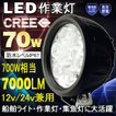 送料無料 LED作業灯 12V 24V 集魚灯 70W CREE ワークライト 船舶 路肩灯 デッキライト 夜間作業 防水 一年保証 WL07