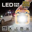 LED投光器 20w 充電式 LEDライト  4段階発光  ポータブル投光器 マグネット付 夜釣り 整備 防災グッズ YC-02W 実用新案登録