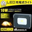 led投光器 充電式 作業灯 10W usb充...
