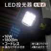 15%OFF 充電式 LED投光器 16W 防水 サンダービーム 作業灯 ポータブル投光器 マグネット付き 自動車整備 ガレージ YC-16T