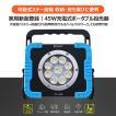 LED投光器 45W 充電式 投光器 作業...