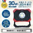 限定sale led作業灯 充電式 30w 360...