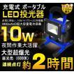 GOODGOODS LED投光器 充電式 10W 100W相当 ポータブル投光器 屋外 作業灯 夜釣り 防水 LEDランタン 地震 防災 キャンプ 一年保証 YC10