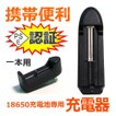 防災 16340充電池2本と充電器セット...