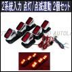 3連LEDブレーキライト/バックランプ/左右セット/フラッシュ&点灯/赤