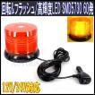 LED回転灯/SMD5730×60発/フラッシュライト/パトラン...