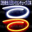 LEDシリコンチューブ 85cm×2本set/2本計640LED内蔵2色発光切替モデル/白×黄/12V-24V