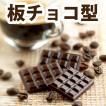 ★廃盤★チョコ型 ブロック 板チョコ型 シリコーンモールドプレート silikomart シリコマート