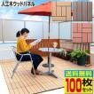 人工木 ウッドタイル ウッドパネル ベランダ ウッドデッキ 108枚セット