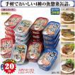 ニッスイ&キョクヨー お魚惣菜缶詰...