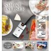 燻製器 スモークインフューザー  燻製機 スモーカー スモーク スモークコンロ BBQ スモークチーズ