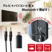 Bluetooth TV 音 送信機 テレビ ブルートゥース ウェ...