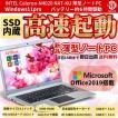 新品 ノートパソコン 14.1インチ Office2019インストール済 軽量 格安 WEBカメラ Windows10Pro INTEL 送料込 メモリ4GB SSD64GB NAT-KU PC