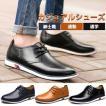 ビジネスシューズ カジュアルシューズ デッキシューズ 紐靴 メンズ靴 レースアップ メンズ 紳士靴 普段履き おすすめ 歩きやすい