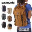 ポイント15倍 パタゴニア patagonia アーバーパック ARBOR PACK 26L 47956