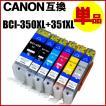 BCI-350XL BCI-351XL系 キャノン互換インク 各色【 BCI-350XLBK BCI-351XLBK インクカートリッジ CANON チップ付】