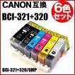 BCI-321/320 キャノン互換インク BCI-321+320/6MP 6色セット【 インクカートリッジ CANON BCI-321 BCI-320 チップ付】