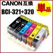 BCI-321/320 キャノン互換インク 各色【 bci-321+320 インクカートリッジ CANON BCI-321 BCI-320 チップ付】