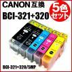 BCI-321/320 キャノン互換インク BCI-321+320/5MP 5色セット【 インクカートリッジ CANON BCI-321 BCI-320 チップ付】