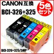 BCI-326 BCI-325 キャノン互換インク BCI-326+325/5MP 5色セット【 インクカートリッジ CANON BCI-326 BCI-325 チップ付】