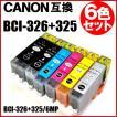 BCI-326 BCI-325 キャノン互換インク BCI-326+325/6MP 6色セット【 インクカートリッジ CANON BCI-326 BCI-325 チップ付】