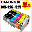 BCI-326 BCI-325 キャノン互換インク 各色【 BCI- 326 BK C M Y GY 325BK インクカートリッジ CANON BCI326 BCI325 チップ付】