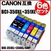 BCI-350XL BCI-351XL キャノン互換インク BCI-351XL+350XL/6MP 6色セット【 インクカートリッジ CANON チップ付】