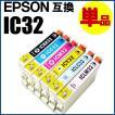 IC32 エプソン互換インク 各色【 ICBK32 ICC32 ICM32 ICY32 ICLC32 ICLM32】