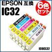 IC32 エプソン互換インク IC6CL32 6色セット【 EPSON インク IC32】