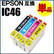 IC46 エプソン互換インク 各色【 ICBK46 ICC46 ICM46 ICY46】