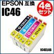 IC46 エプソン互換インク IC4CL46 4色セット【 EPSON インク IC46】