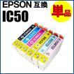 IC50 エプソン互換インク 各色【 ICBK50 ICC50 ICM50 ICY50 ICLC50 ICLM50】