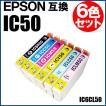 IC50 エプソン互換インク IC6CL50 6色セット【 EPSON インク IC50】