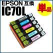 IC70L エプソン互換インク 各色【 ICBK70L ICC70L ICM70L ICY70L ICLC70L ICLM70L EPSON インク IC70L】