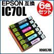 IC70L エプソン互換インク IC6CL70L 6色セット【 EPSON インク IC70L】