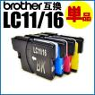 LC11 LC16 ブラザー 互換インク 各色 【LC11 LC11BK LC11C LC11M LC11Y インクブラザーBrother LC11 LC16】