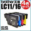 LC11 LC16 ブラザー 互換インク  LC11-4PK LC16-4PK 4色セット 【インク ブラザー Brother LC11 LC16】