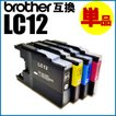 LC12 ブラザー 互換インク 各色 【LC12 LC12BK LC12C LC12M LC12Y インク ブラザー Brother LC12】