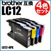 LC12 ブラザー 互換インク LC12-4PK 4色セット 【LC12 LC12BK LC12C LC12M LC12Y Brother LC12】