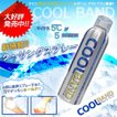 COOL BAND/クールバンド【コールドスプレー/クールフォーム/熱中症対策グッズ/北極物語】
