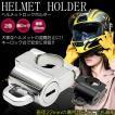 ヘルメット ホルダー バイク キーロック ツーリング ...