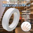滑り止め テープ 2.5cm × 5m クリア カラー 透明 タ...