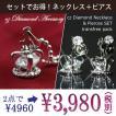 ネックレス ピアス セット CZダイヤモンド 王冠 キュービックジルコニア z103s-pierce プレゼント