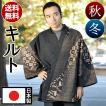 冬用作務衣(さむえ)/キルト作務衣 古織柄(M-LL)日本製