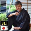 作務衣(さむえ)/地厚刺子織作務衣(黒・濃紺)(3L)大きいサイズ
