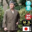 綿麻近江ちぢみ作務衣 鶯(M-3L)