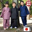 子供用作務衣(さむえ)/ 綾織作務衣(濃紺・黒・桃)(90-120cm)