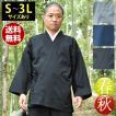 作務衣/先染めTC作務衣(黒・紺・灰)(S-3L)