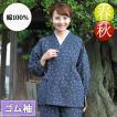 婦人用作務衣(さむえ)−婦人プリント作務衣 トンボ×麻(M-L) 綿100%