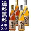 御殿桜 純米古酒 720ml 飲み比べセット(送料無料/4本入り)平成9年醸造・2002年醸造